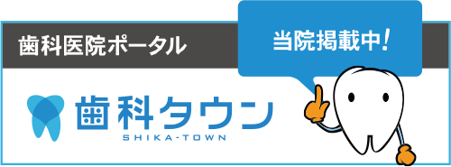 歯科タウン SHIKA TOWN