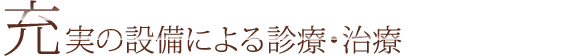 特徴3: 通院に便利な梅田駅直結の立地